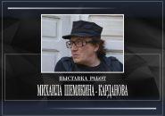 vyistavka-rabot-mihaila-shemyakina-kardanova-2