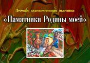 pamyatniki-rodinyi-moey