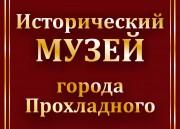 Историко-краеведческий  музей города Прохладного