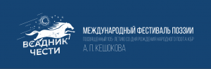 """МЕЖДУНАРОДНЫЙ ФЕСТИВАЛЬ ПОЭЗИИ """"ВСАДНИК ЧЕСТИ"""", ПОСВЯЩЕННЫЙ 150-ЛЕТИЮ  СО ДНЯ РОЖДЕНИЯ НАРОДНОГО ПОЭТА  КБР  АЛИМА ПШЕМАХОВИЧА КЕШОКОВА"""