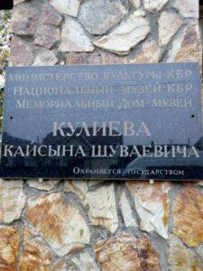 Мемориальный дом-музей К. Кулиева