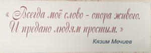 160-Летие Со Дня Рождения Основоположника Балкарской Литературы Кязима Мечиева