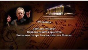 КОНЦЕРТ ПЕРВОГО СОЛИСТА ОРКЕСТРА БОЛЬШОГО ТЕАТРА РОССИИ НИКОЛАЯ ПОПОВА