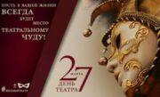 27 МАРТА-ДЕНЬ ТЕАТРА