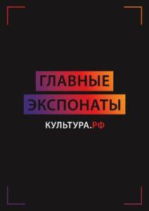 НОВАЯ АКЦИЯ ОТ МИНКУЛЬТУРЫ РОССИИ