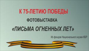 К 75-ЛЕТИЮ ПОБЕДЫ.