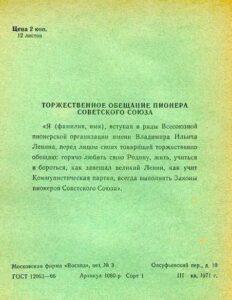 19 МАЯ - ДЕНЬ ПИОНЕРИИ!