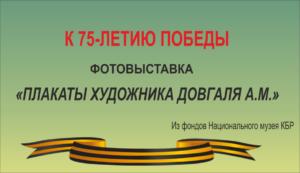 ПЛАКАТЫ А.М. ДОВГАЛЯ