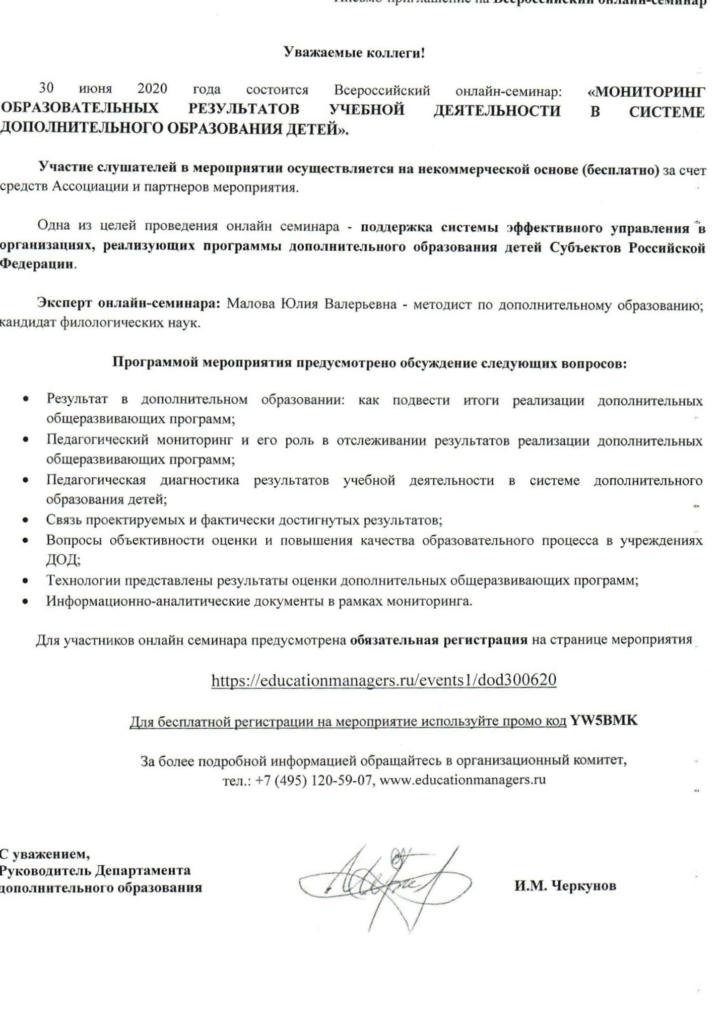 ВСЕРОССИЙСКИЙ ОНЛАЙН-СЕМИНАР