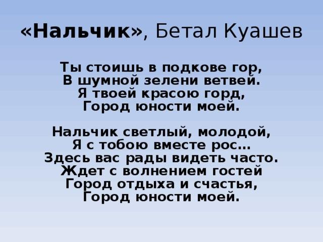 К 100-ЛЕТИЮ БЕТАЛА КУАШЕВА