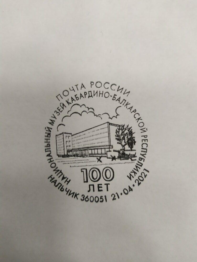 НАЦИОНАЛЬНОМУ МУЗЕЮ КБР - 100 ЛЕТ!