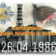 35 -ЛЕТ АВАРИИ НА ЧЕРНОБЫЛЬСКОЙ АЭС